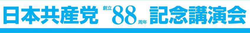 日本共産党創立88周年記念講演会