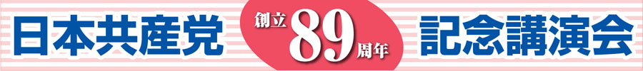 日本共産党創立89周年記念講演会