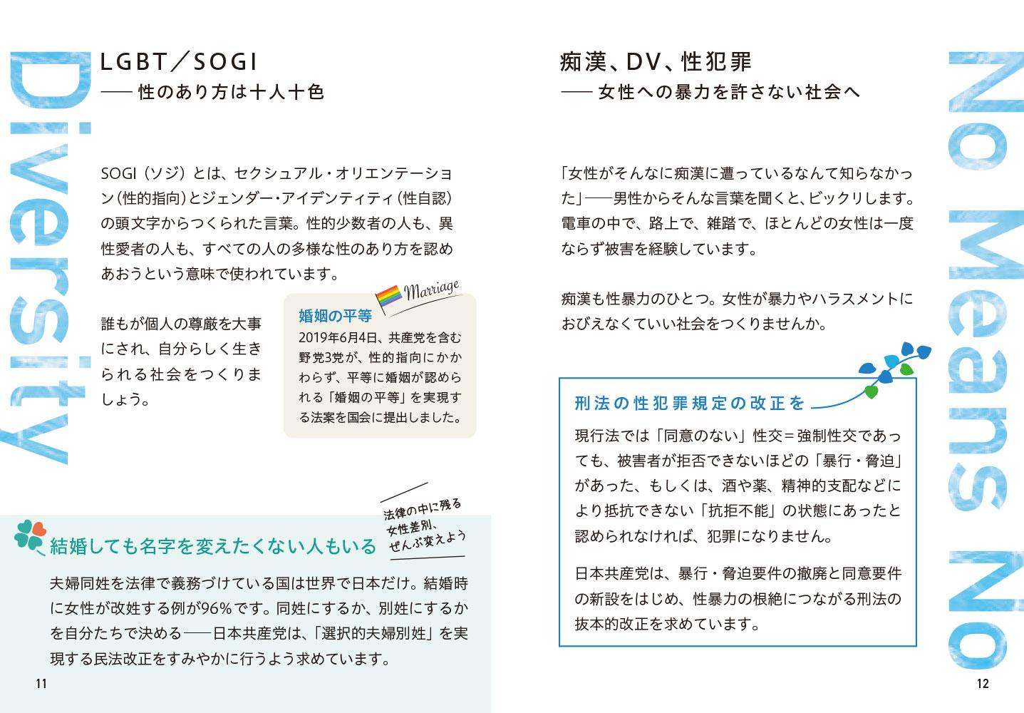 パンフ11-12ページ