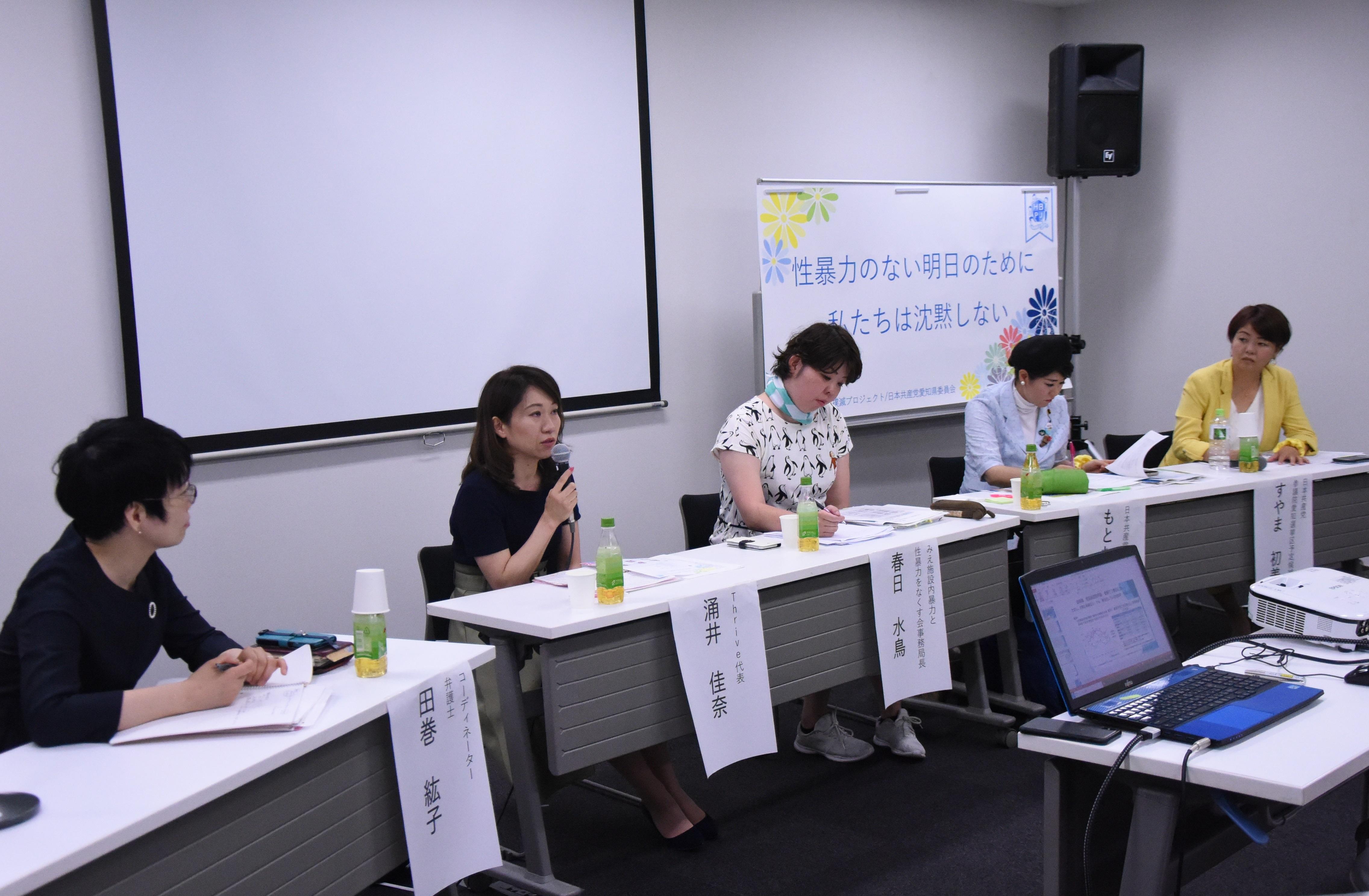 愛知「ハラスメント撲滅プロジェクト」初トーク集会 2019年6月2日