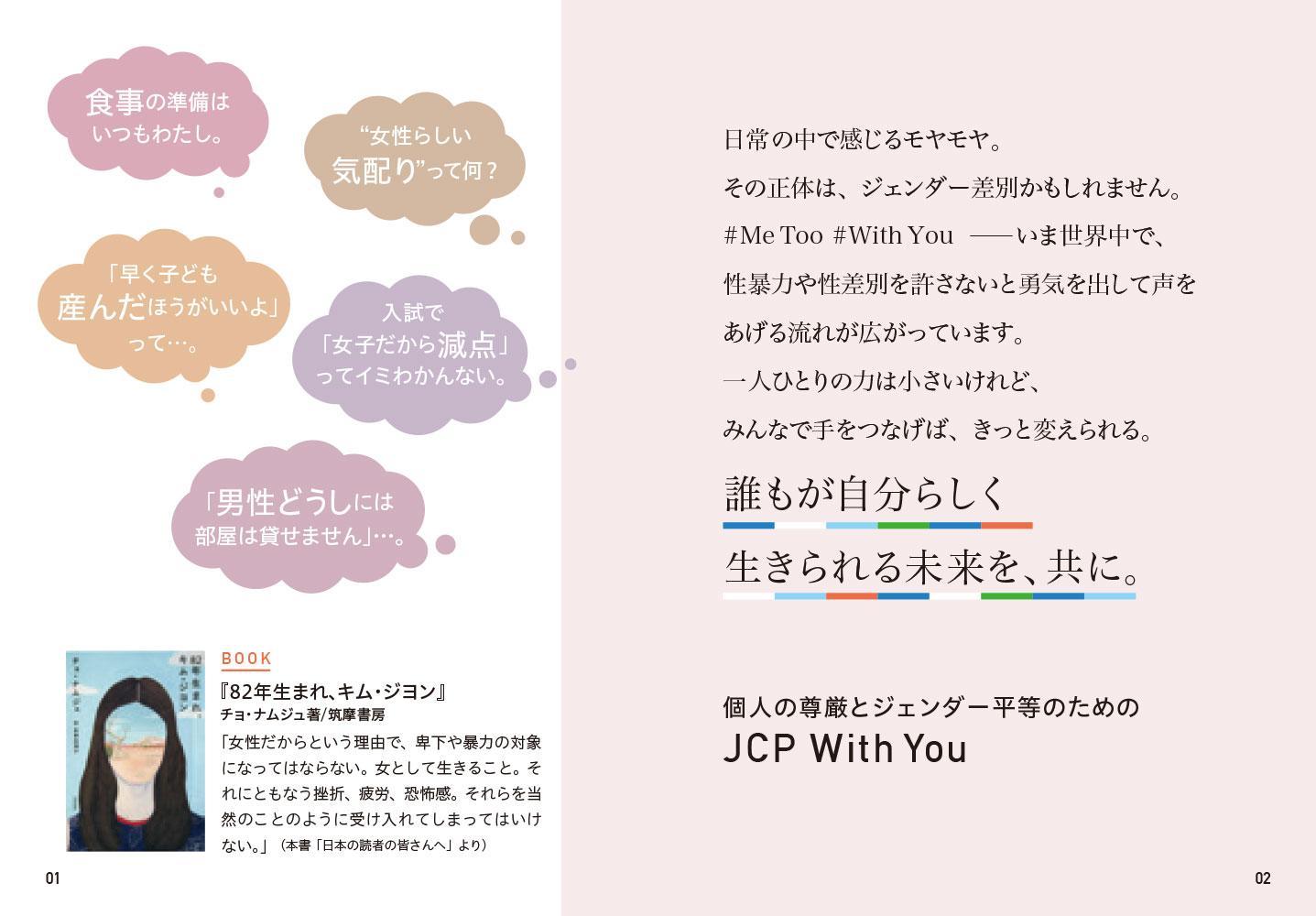 パンフ1-2ページ