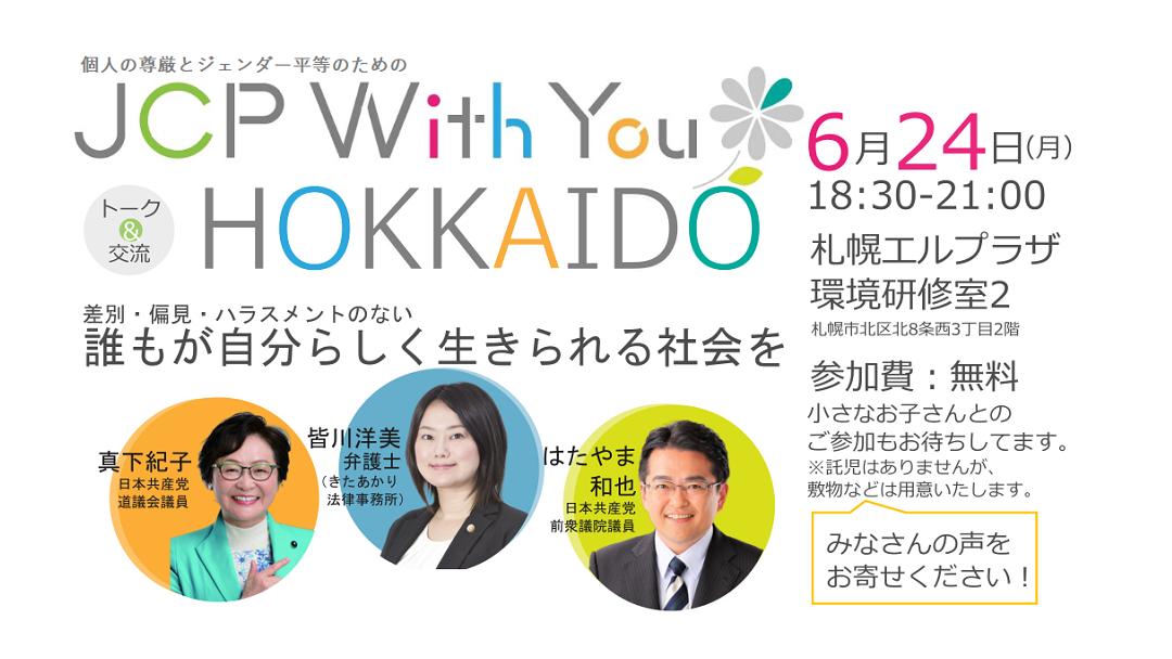 イベント紹介「JCP With You HOKKAIDO」