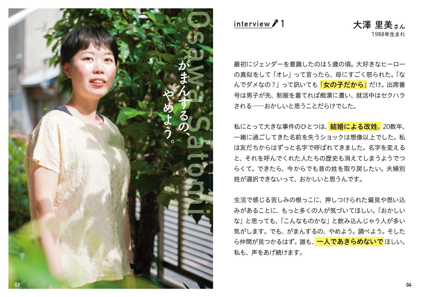 パンフ3-4ページ