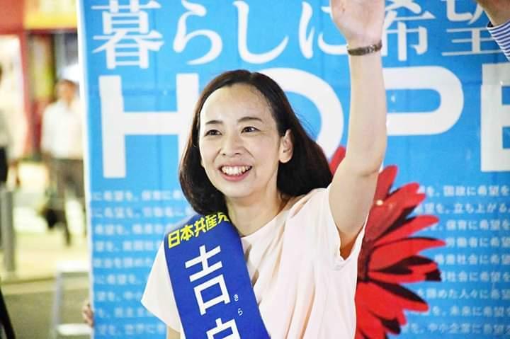 写真 吉良よし子参院東京選挙区候補