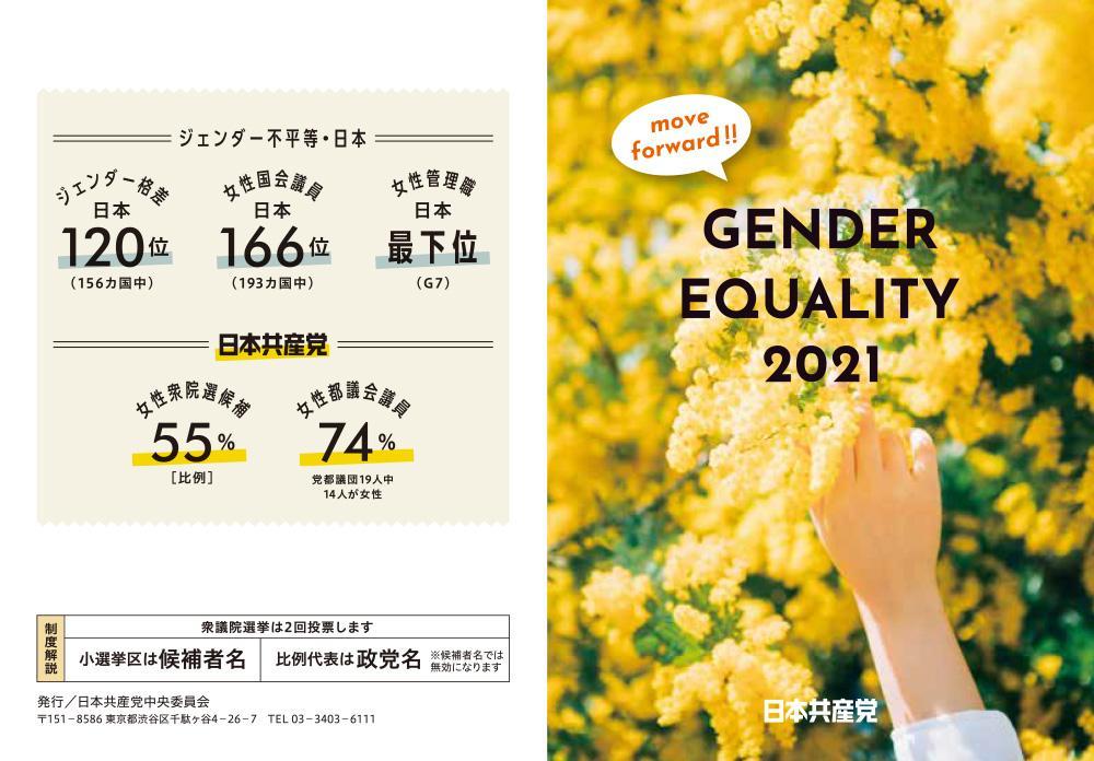 2021総選挙 ジェンダーパンフ1
