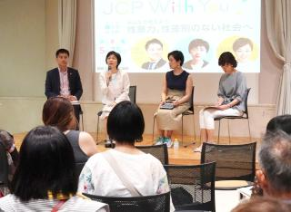 トーク&交流 in大阪「みんなで考えよう 性暴力、性差別のない社会へ」5月25日