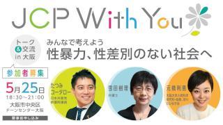トーク&交流 in大阪「みんなで考えよう 性暴力、性差別のない社会へ」5月25日開催