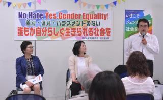 JCP With You HOKKAIDO「差別・偏見・ハラスメントのない 誰もが自分らしく生きられる社会を」6月24日