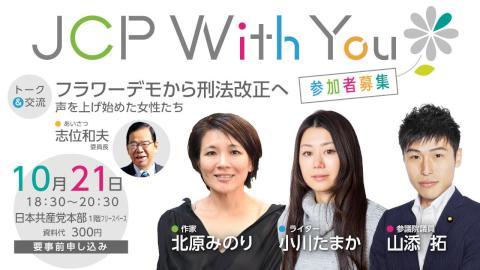 10/21「JCP With You フラワーデモから刑法改正へ―声を上げ始めた女性たち」