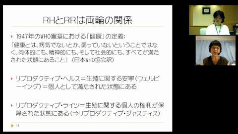 党本部ジェンダー連続講座第2回 「日本におけるリプロダクティブ・ライツの現状と問題点」