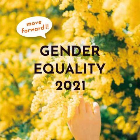 新しいジェンダーパンフ「GENDER EQUALITY 2021」できました!