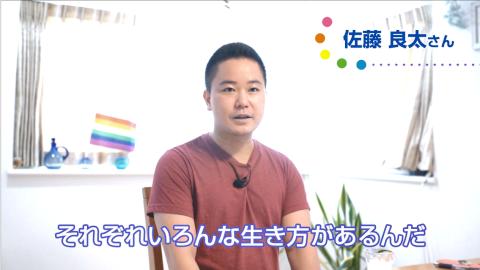 佐藤良太さん「思いやりがない政治を変えたい」―ジェンダー平等 私たちのメッセージ
