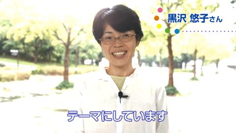 黒沢悠子さん「子どもの声を受けとめる社会へ」―ジェンダー平等 私たちのメッセージ