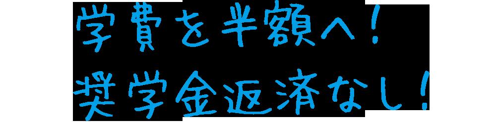 奨学金を返済免除する3つの方法(日本学生 ...