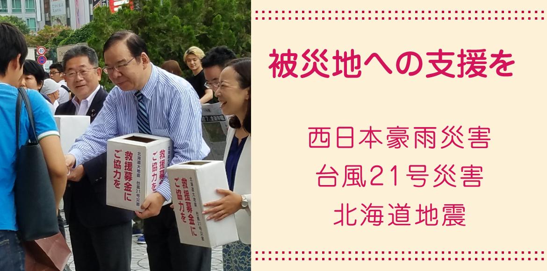 被災地への支援を 西日本豪雨災害・台風21号災害・北海道地震