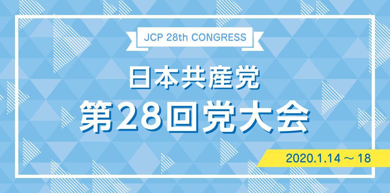 日本共産党 第28回党大会 2020/1/14~18