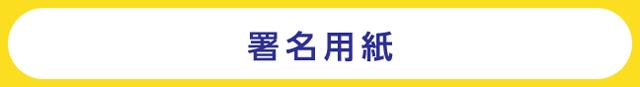 チラシ(署名用紙付)
