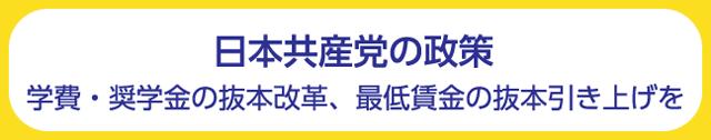 日本共産党の奨学金政策