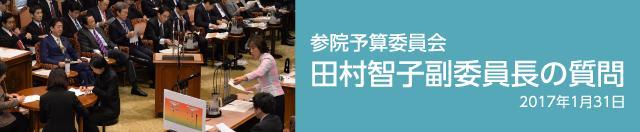 参院予算委・田村智子副委員長の質問