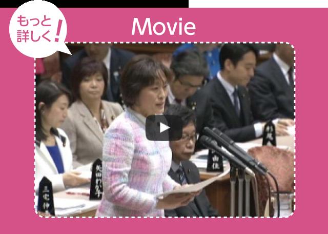 田村智子議員の国会質問