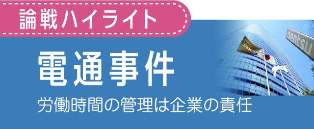 論戦ハイライト/電通事件