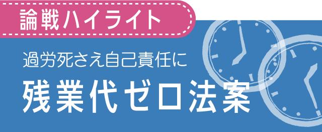 論戦ハイライト/残業代ゼロ法案