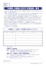 「共謀罪」創設に反対する署名