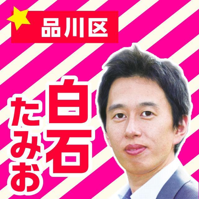 07-shiraishi.jpg