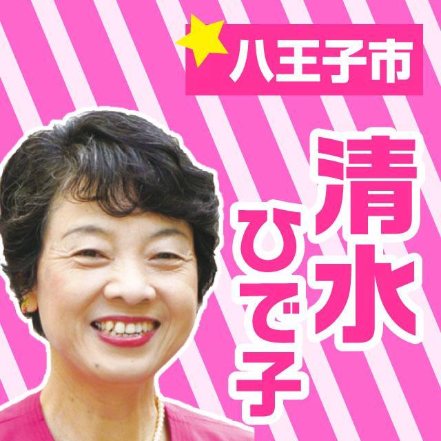 23-shimizu.jpg