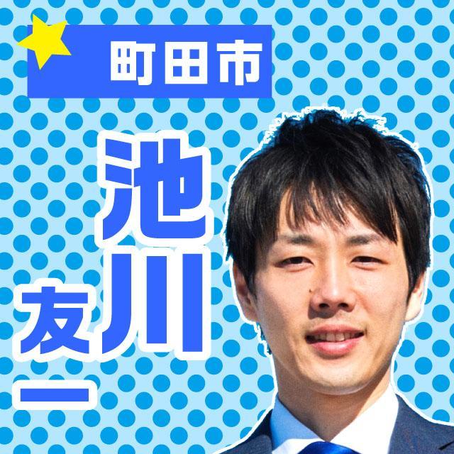 28-ikegawa.jpg