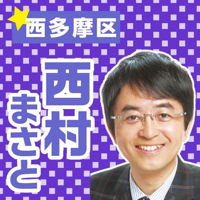 32-nishimura.jpg