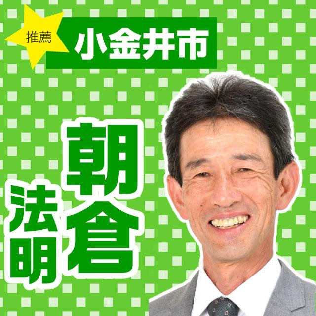 40-asakura.jpg