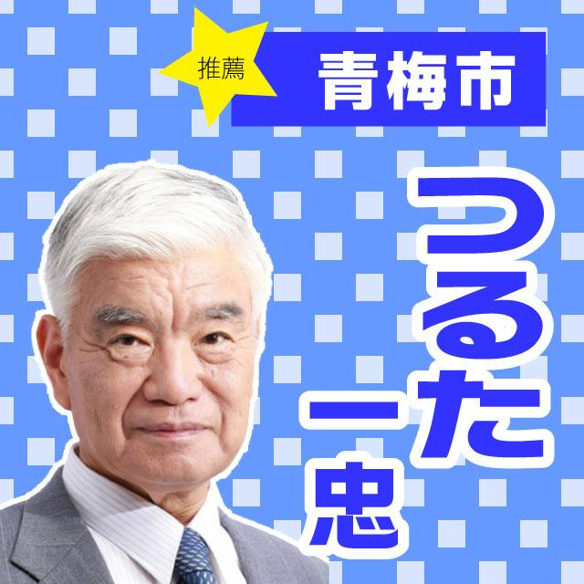 41-tsuruta.jpg
