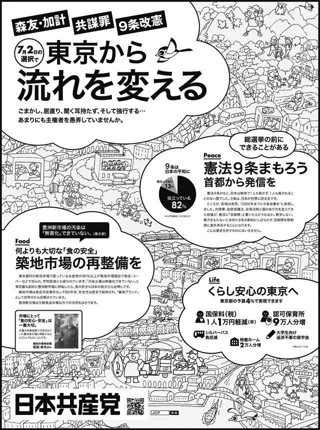 新聞広告/東京