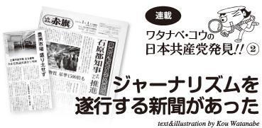 月刊学習2017年1月号・連載 ワタナベ・コウの日本共産党発見!! (2)ジャーナリズムを遂行する新聞があった