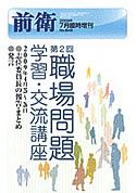 前衛 第2回職場問題学習・交流講座 2009年8月臨時増刊