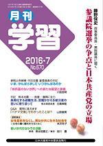 月刊学習2016年7月号表紙