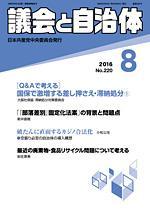 議会と自治体2016年8月号表紙