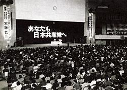 写真:千葉県委員会主催の「日本共産党を知る会」1978年