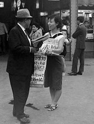 写真:駅頭で「赤旗」を街頭販売する女性党員 1967年