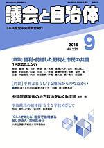 議会と自治体2016年9月号表紙