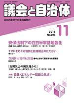 議会と自治体2016年11月号表紙
