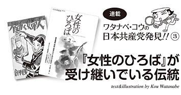 連載 ワタナベ・コウの日本共産党発見(3) 「女性のひろば」が受け継いでいる伝統
