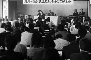 写真・職場の自由と民主主義を守る全国交流集会(1977年)