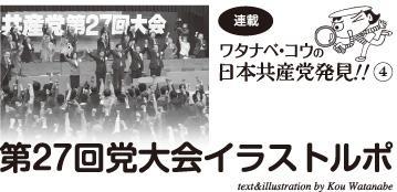 連載 ワタナベ・コウの日本共産党発見!!4 第27回党大会イラストルポ