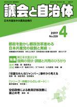 議会と自治体2017年4月号 表紙