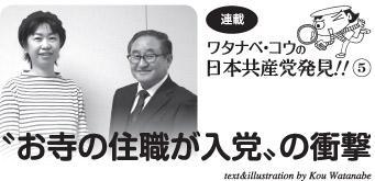 連載 ワタナベ・コウの日本共産党発見5