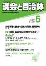 議会と自治体2017年5月号 表紙