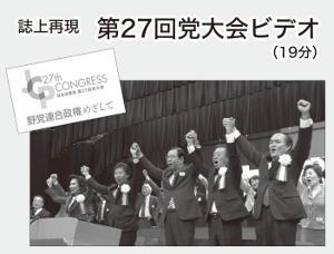 誌上再現 第27回党大会ビデオ(19分)