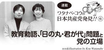 連載 ワタナベ・コウの日本共産党発見6